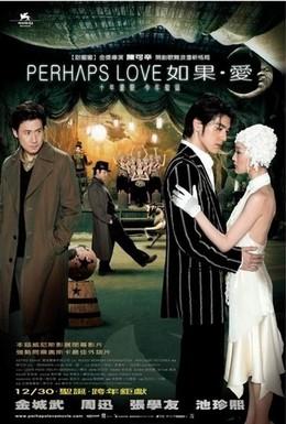 Постер фильма Возможно, любовь (2005)