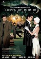 Возможно, любовь (2005)