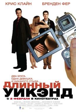 Постер фильма Длинный уик-энд (2005)