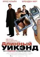Длинный уик-энд (2005)