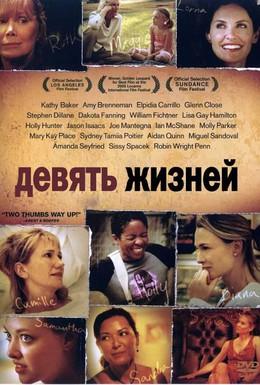 Постер фильма Девять жизней (2005)