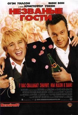 Постер фильма Незваные гости (2005)