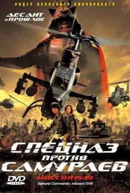 Постер фильма Спецназ против самураев. Миссия 1549 (2005)