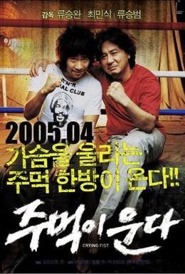 Постер фильма Кричащий кулак (2005)