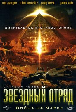 Постер фильма Звездный отряд: Война на Марсе (2005)