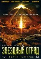 Звездный отряд: Война на Марсе (2005)