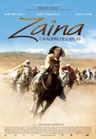 Зайна, покорительница Атласских гор (2005)
