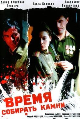 Постер фильма Время собирать камни (2005)