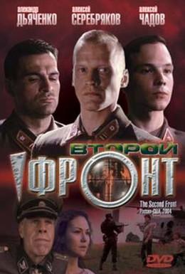 Постер фильма Второй фронт (2005)