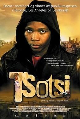 Постер фильма Цоци (2005)