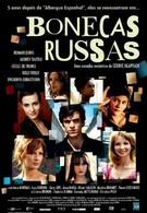 Красотки (2005)