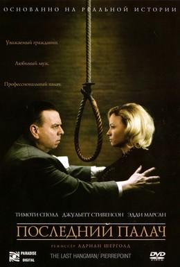Постер фильма Последний палач (2005)