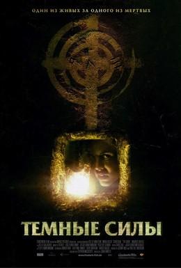 Постер фильма Темные силы (2005)