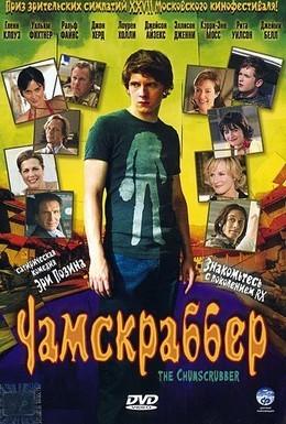 Постер фильма Чамскраббер (2005)