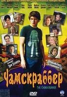 Чaмскраббер (2005)