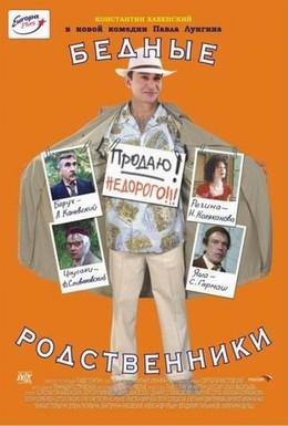 Постер фильма Бедные родственники (2005)