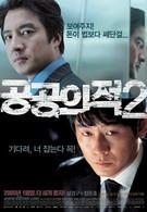 Враг общества 2 (2005)