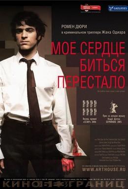 Постер фильма Мое сердце биться перестало (2005)