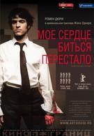 Мое сердце биться перестало (2005)
