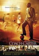 Тренер Картер (2005)