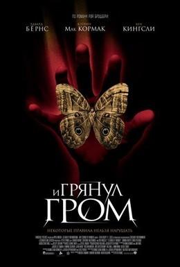Постер фильма И грянул гром (2005)