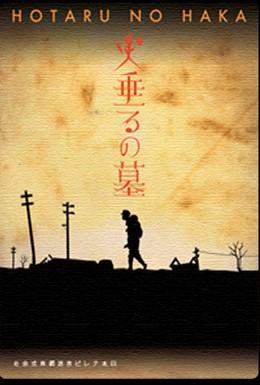 Постер фильма Могила светлячков (2005)