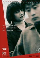 Шанхайские мечты (2005)