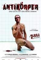 Антитела (2005)