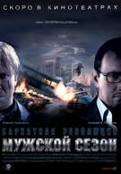 Мужской сезон: Бархатная революция (2005)