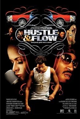 Постер фильма Суета и движение (2005)