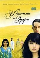 Фатима и Зухра (2005)