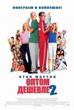 Постер фильма Оптом дешевле 2 (2005)
