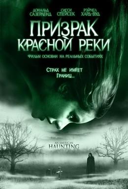Постер фильма Призрак Красной реки (2005)