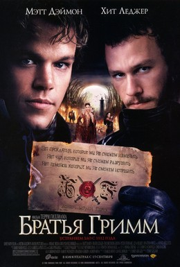 Постер фильма Братья Гримм (2005)