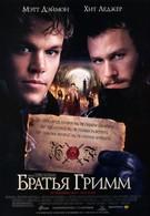 Братья Гримм (2005)