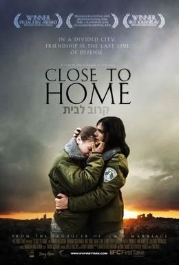 Постер фильма Недалеко от дома (2005)