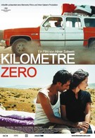 Нулевой километр (2005)