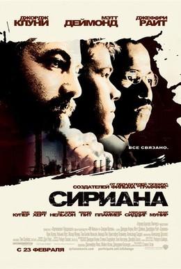 Постер фильма Сириана (2005)