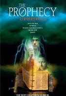 Пророчество: Восстание (2005)