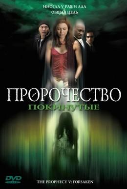 Постер фильма Пророчество: Покинутые (2005)