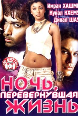 Постер фильма Ночь, перевернувшая жизнь (2005)