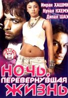 Ночь, перевернувшая жизнь (2005)