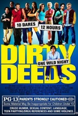Постер фильма 10 грязных поступков (2005)