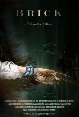 Постер фильма Кирпич (2005)