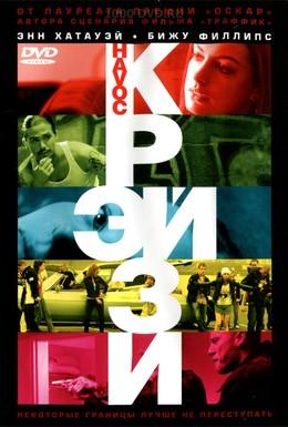 Постер фильма Крэйзи (2005)