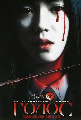 Постер фильма Шепот стен 4: Голос (2005)