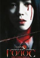 Шепот стен 4: Голос (2005)