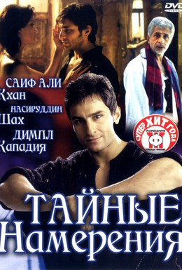Постер фильма Тайные намерения (2005)