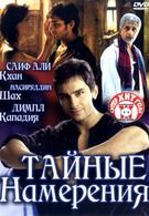 Тайные намерения (2005)