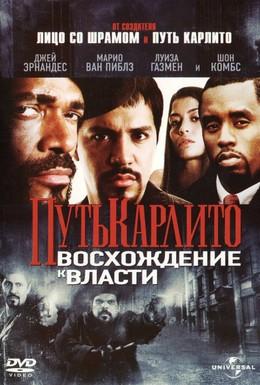 Постер фильма Путь Карлито 2: Восхождение к власти (2005)